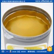 黄色胶印升华油墨-热