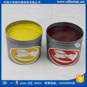 荧光热转印油墨(荧光红/黄)――中利